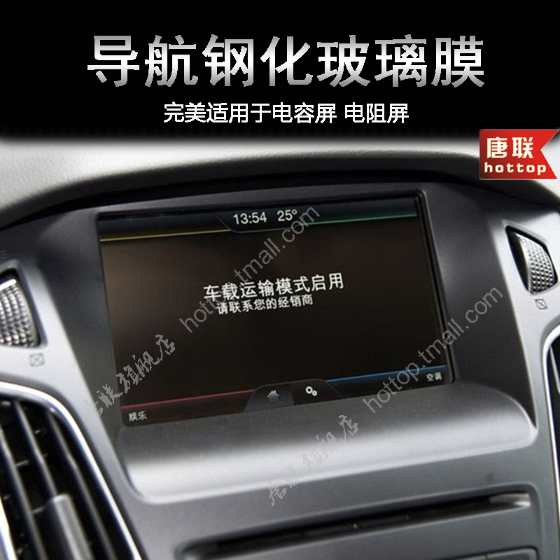 Car Styling 8 Inch GPS Navigation Screen Steel Protective Film For focus of LCD Screen Car Sticker(China (Mainland))