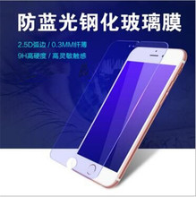 For iphone 6plus 2.5D protective film Eyes Care Anti-UV ray,Anti blue light Tempered Glass Screen Protector iphone 6plus