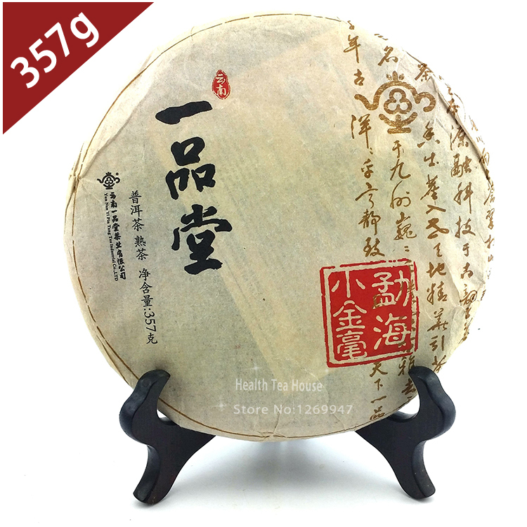 2013 yr Menghai Xiao Jin Hao 357g Yunnan Ripe Puer Tea, Big Leaves Material Shu Pu er Cha High Quality Puerh Cake PC15(China (Mainland))