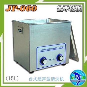 15L-car parts ultrasonic cleaner JP-060(big tank with basket)