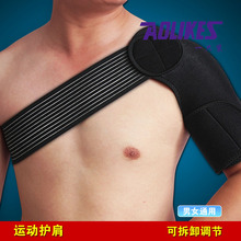 Adjustable Shoulder Support Single Shoulder Protector Brace Strap Belt Breathable Sports Back Support(China (Mainland))