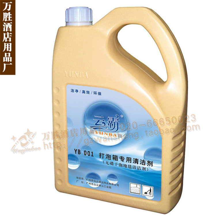 YB001, Pa whipped me special cleaning liquid carpet cleaner machine brush cleaner carpet driers(China (Mainland))