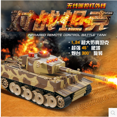8ch wireless infrared battle tank r/c toys HQ 518 for game against rc tiger tank P2