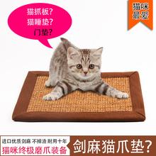 Sisal carpet cat scratch carpet pet MATS cat claw mail(China (Mainland))