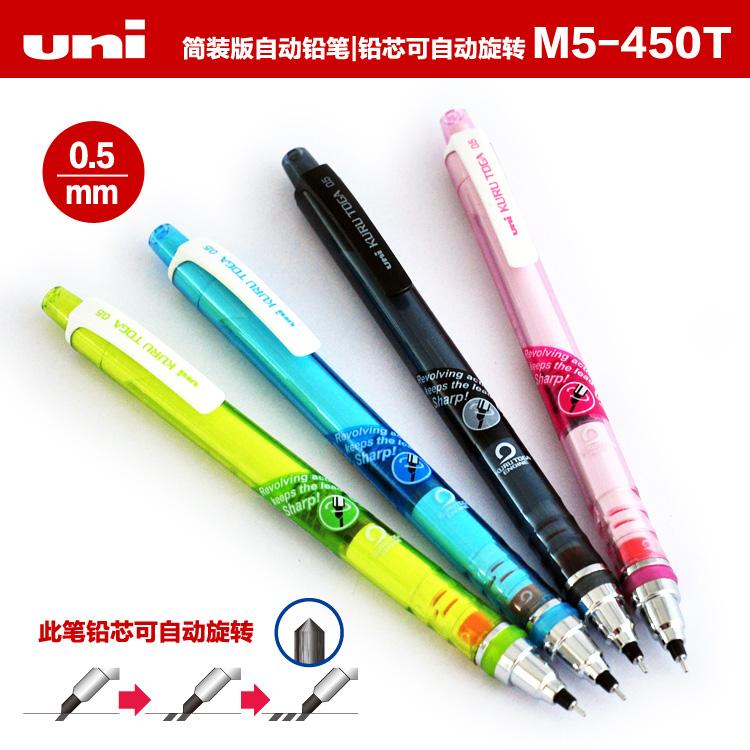 LifeMaster Mitsubishi Uni Kuru Toga Mechanical Pencils 0.5mm Lead Rotate Sketch Daily Writing Supplies M5-450T(China (Mainland))