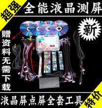 wholesale tv kit