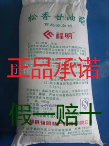 Genuine special offer supply of food grade glycerol ester of rosin can be pulled to feather poultry depilation special 1kg(China (Mainland))
