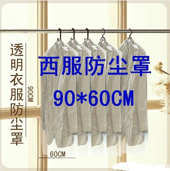 Wholesale (100pcs/lot) Transparent Clothes Dust Cover/Dust Cap/Storage Bags 60*90,120*60, FREE Shipping(China (Mainland))