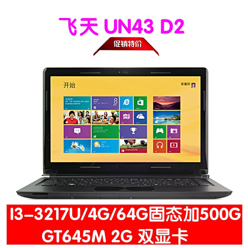 Hasee un43 stirringly d2 d0 горожане ноутбук