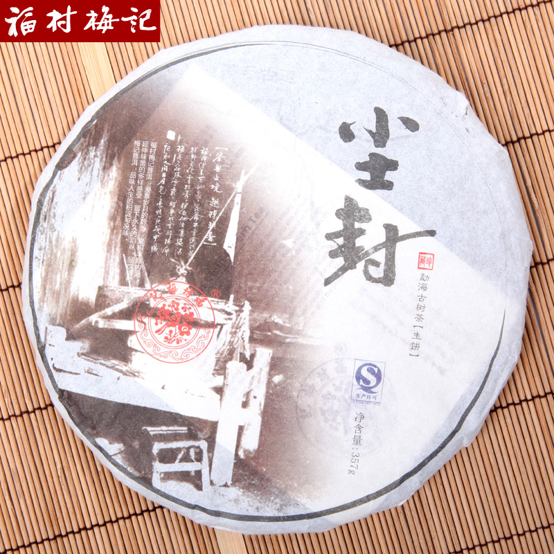 Fuji  Pu er tea unbuttressed pu'er tea cakes 357g health care cheap