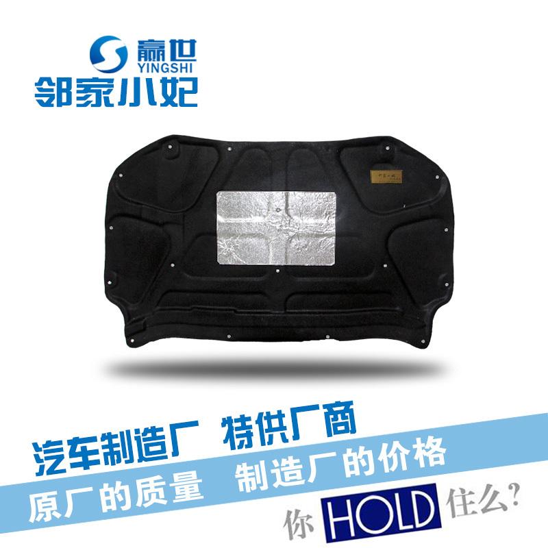 Kia cerato engine sound insulation cotton lining trunk noise insulation cover fire retardant(China (Mainland))