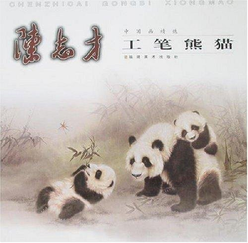 Chinese painting book album of gongbi panda by Chen Zhicai<br><br>Aliexpress