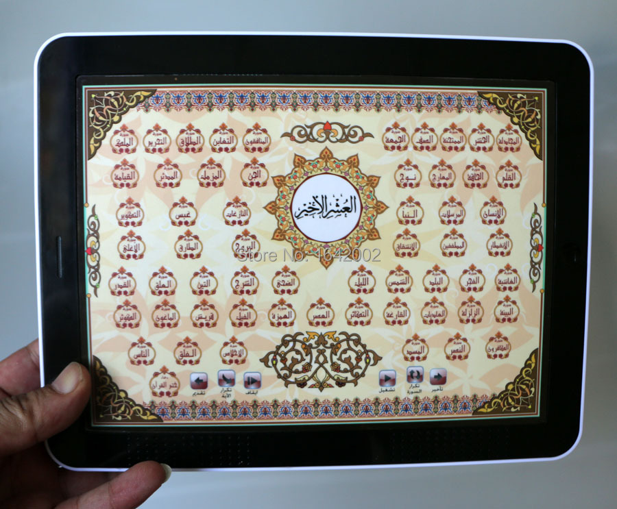 Islamic pad baby toy with 58 letters and Quran,Arabic Language Kids Learning machine Tablet Toy Computer for Children,15pcs/lot(China (Mainland))