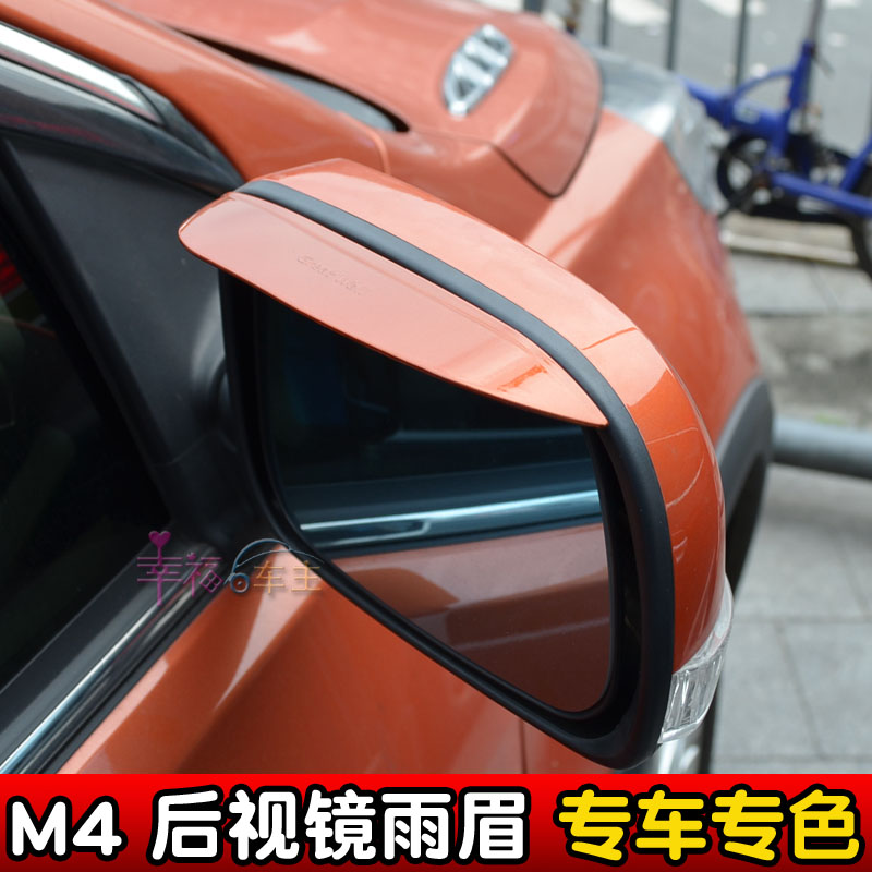 Great wall haval m4 rearview mirror rain eyebrow car refires shine gear side - CAR PARTS store