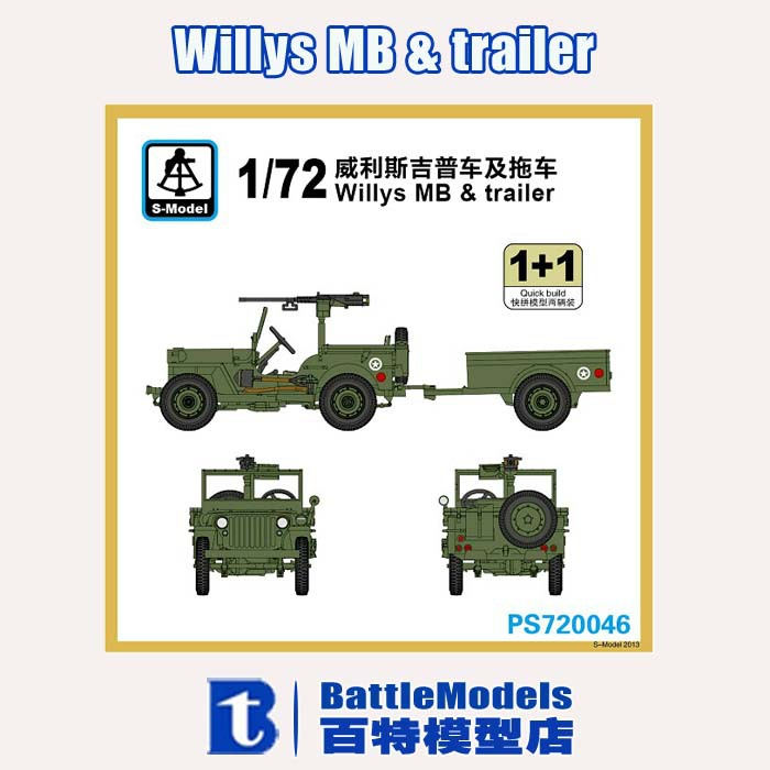 S-Model MODEL 1/72 SCALE military models #PS720046 Willys MB & trailer plastic model kit(China (Mainland))