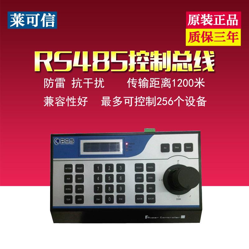 Hot new three-dimensional three-dimensional control of the keyboard PTZ control keyboard ball control keyboard Keyboard(China (Mainland))