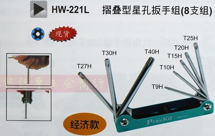 Импортированные из Тайваня Ро работников Торксом гаечный ключ отверстие перфорированной складывания типа звезда группы (8 групп)