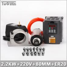 2.2KW 220V Spindle Water Cooled Kit er20 Milling Spindle Motor + 2.2KW VFD + 80 Clamp + Water Pump + 13pcs ER20.(China (Mainland))
