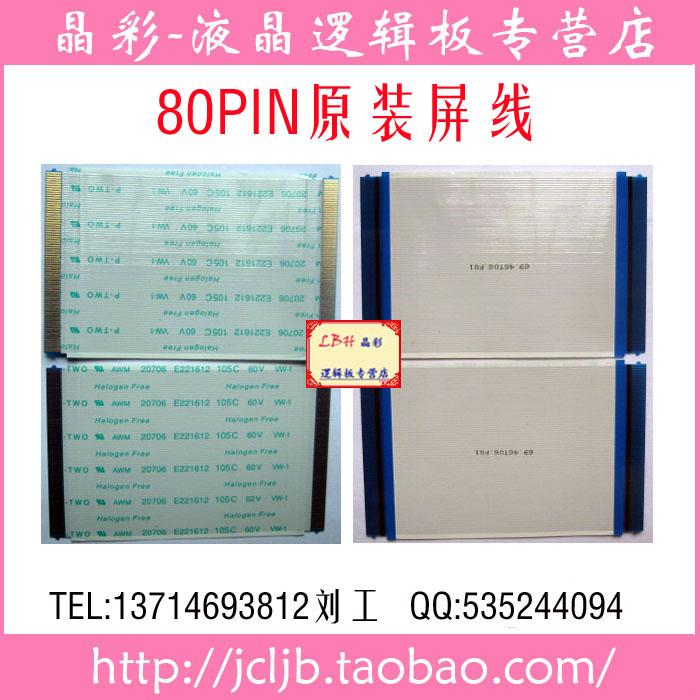 80PIN T370HW02 V402 37T04-C02 Logic board screen line FOR SAMSUNG LA37A550P1(China (Mainland))