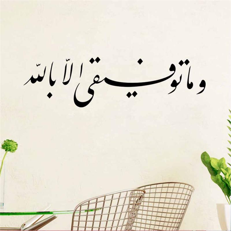 Arabe affiche promotion achetez des arabe affiche for Decoration murale islamique