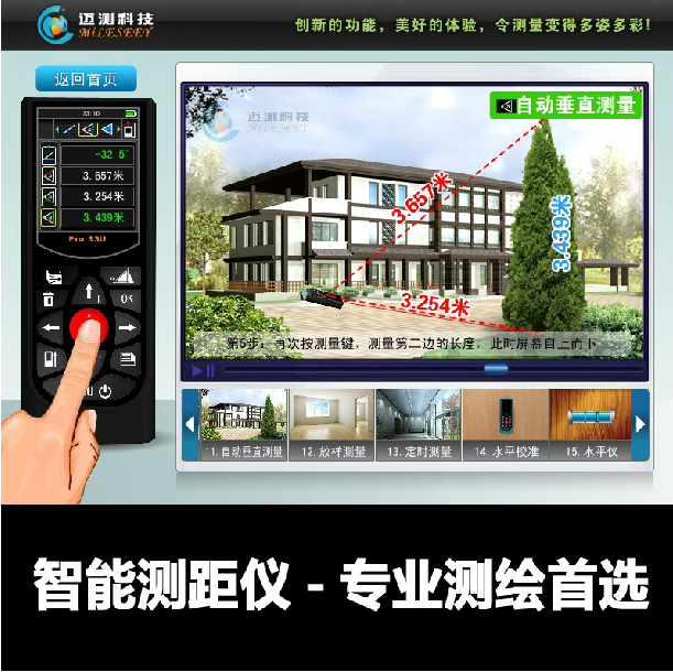 Mai measuring 100 meters S3U infrared hand-held laser range finder meter electronic device connected to a computer to store data(China (Mainland))