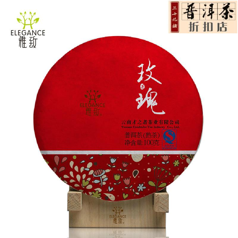 Free shipping Chinese Yunnan elegance rose Pu er Tea healthy green food big round cake sweet
