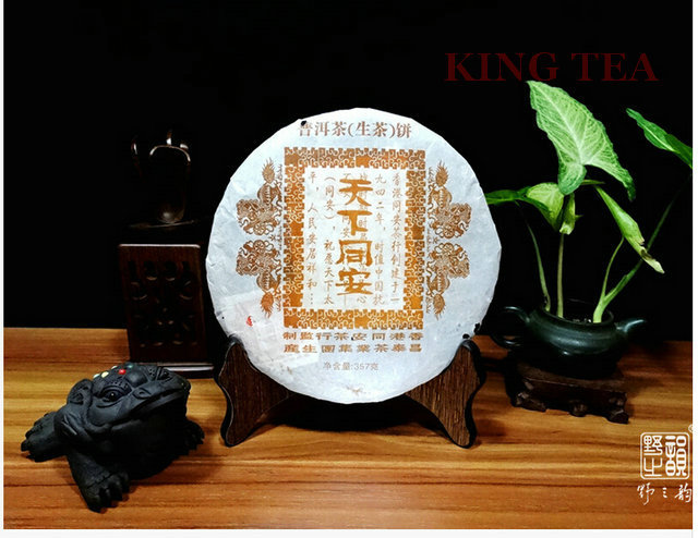 2006 ChangTai  TianXiaTongAn 357g Beeng Cake YunNan Organic Pu'er Raw Tea Weight Loss Slim Beauty Sheng Cha