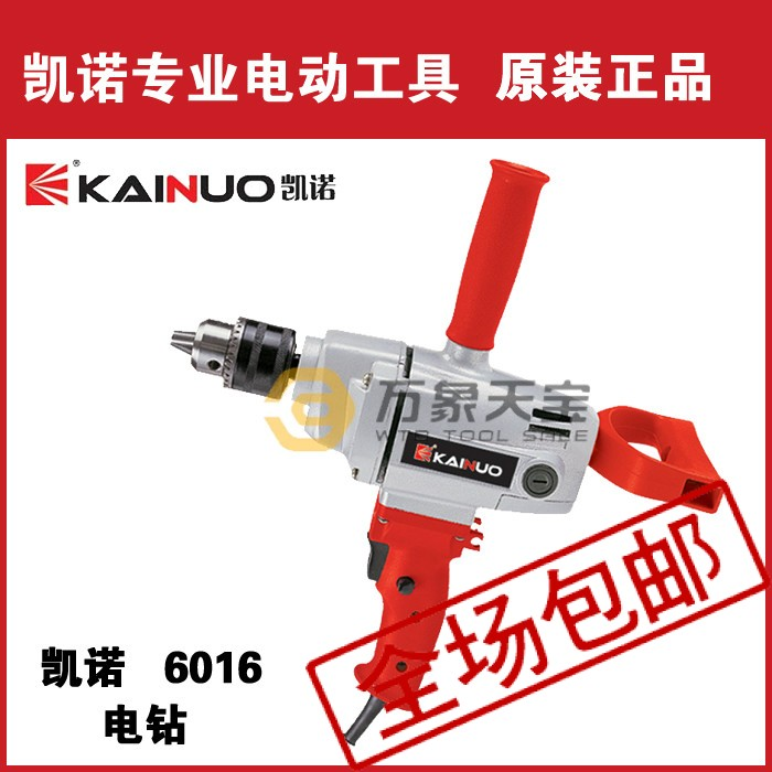 Genuine gorgeous Keno 6016 drill drill 16 plane drill plastic box electric tools engineering supplies wholesale(China (Mainland))