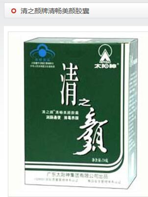 In the treatment of chloasma constipation are rich in chitin American ginseng aloe dietary fiber(China (Mainland))