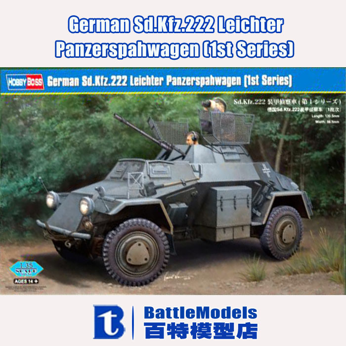 *Limit discounts* HOBBYBOSS MODEL 1/35 SCALE military models #83815 German Sd.Kfz.222 Leichter plastic model kit(China (Mainland))