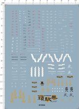 Special Detail Up Water Decal 1/100 MG Shin Musha Gundam Model Kit 61002