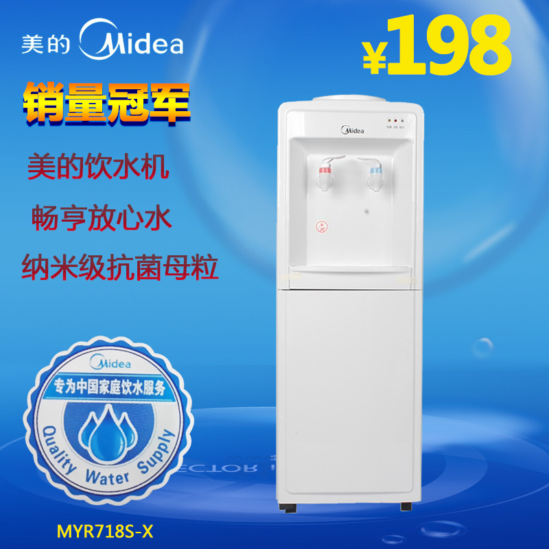 Midea water dispenser of beauty vertical myr718s-x myd718s-x electronic heat water dispenser(China (Mainland))
