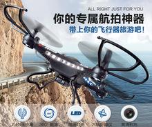 H8C 2.4G 4CH 6-Axis Gyro RC Quadcopter Aircraft Drone RTF w/HD 2.0MP Camera(China (Mainland))