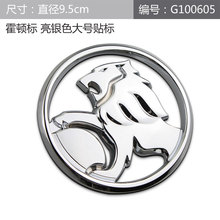 Uneven Round Lion Silver Chrome Metal Car Styling  Front Trunk Refitting Emblem Badge Auto Exterior Decal 3D Stickers for Holden(China (Mainland))