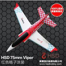 75mm Viper red color remote control airplane edf jet HSD Hobby KIT version(China (Mainland))