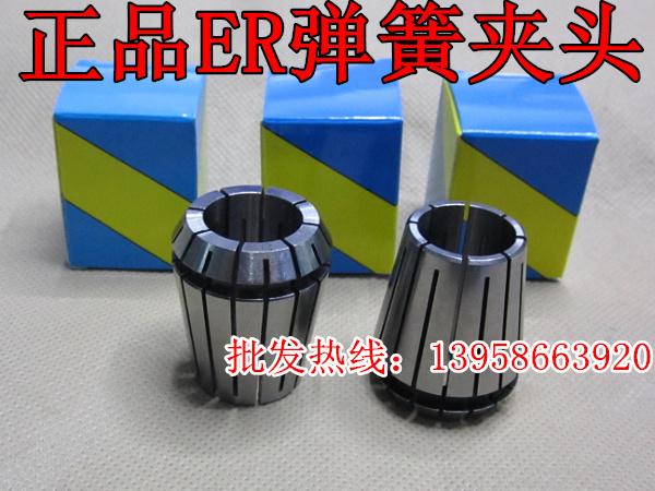 Genuine high-precision engraving machine ER collet chuck chuck ER25-1 2.5 3.175 4 5 6-16 chuck<br><br>Aliexpress