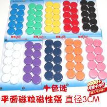 3 CM forte aimants 30 mm magnétique tableau blanc, Perles magnétiques magnétique plat perles()