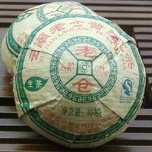 mengku shen puer 100g raw puer tuo cha tea green yunnan pu er tea pu erh