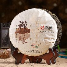 Cheap Hong Wen edge Zen tea raw tea tea cakes 9.9 yuan shipping spike 357 grams of tea cake
