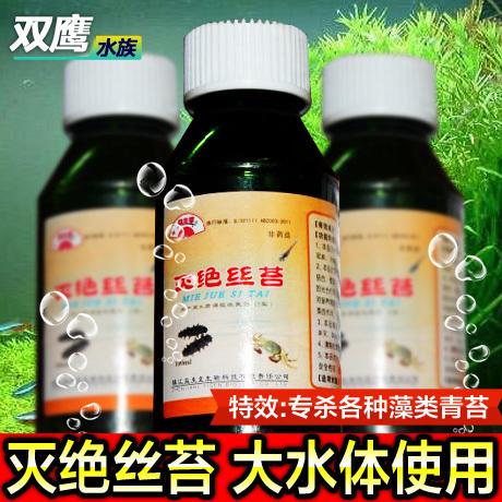 Algaecide extinction silk moss moss filamentous algae pond to water quality aquarium fish medicines conditioning safety effects(China (Mainland))
