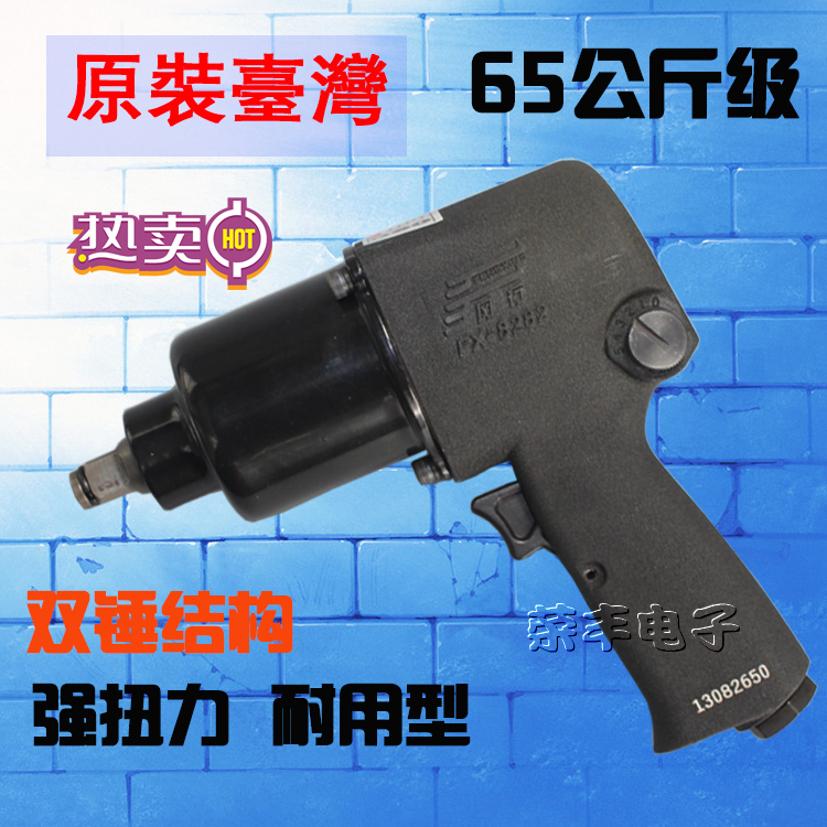 Taiwan original popular professional-grade pneumatic wrench 1/2 65KG Powerful high torque wind pull small jackhammers<br><br>Aliexpress