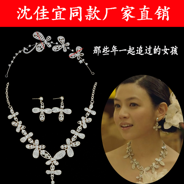Necklace rhinestone Pendant butterfly Headband Cross Earrings Set femal wedding dress accessory three pieces set