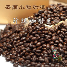 250g New 2013 New Arrival China Yunnan Coffee Beans Pearl Small Grain of Coffee Beans Medium