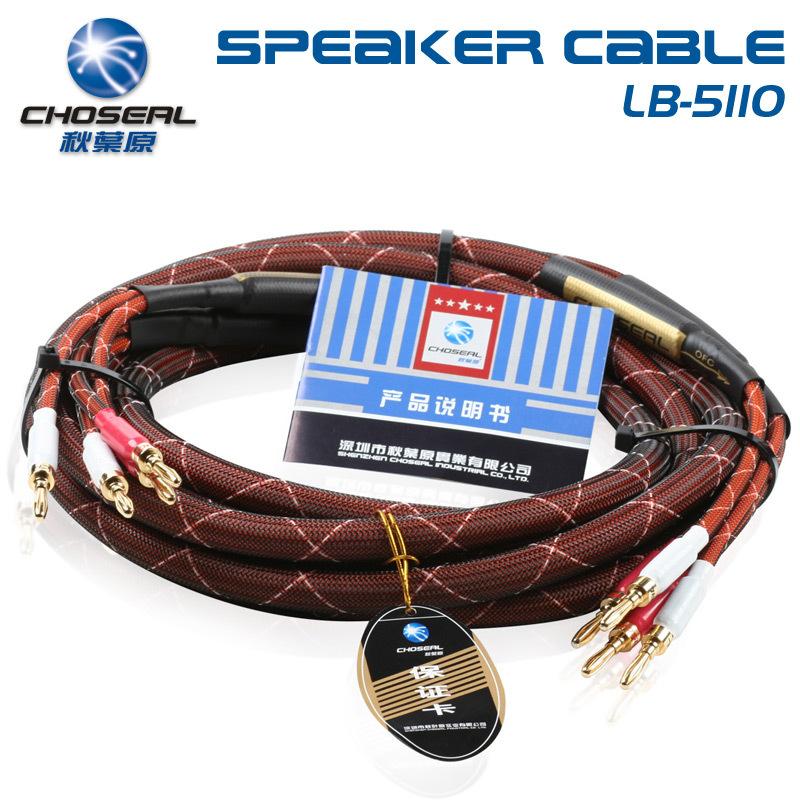 Choseal LB-5110 2.5M OFC Banana Plug Pair HIFI Speaker Cable Pair 8.2FT(China (Mainland))
