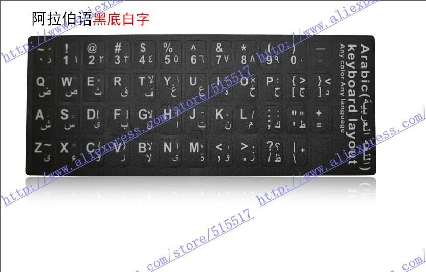 Top Quality Colorful Arabic Learning Clavier label Sitckers, Black AR keyboard stickers(China (Mainland))