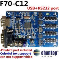 F70-C12 USB&RS232 Port full color RGB LED display module control card seven color text message 4*hub75port included