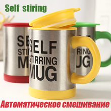 Hot Selling Self Stirring 400ml Automatic Electric Coffee Cup Smart Stainless steel Mugs Perfect Souveni on