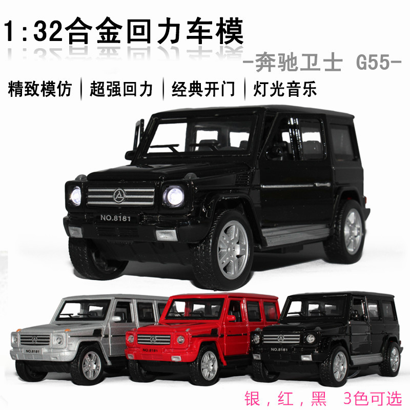 Shantou toy factory direct sales model Mercedes Guardian car model alloy models of Mercedes Benz models(China (Mainland))