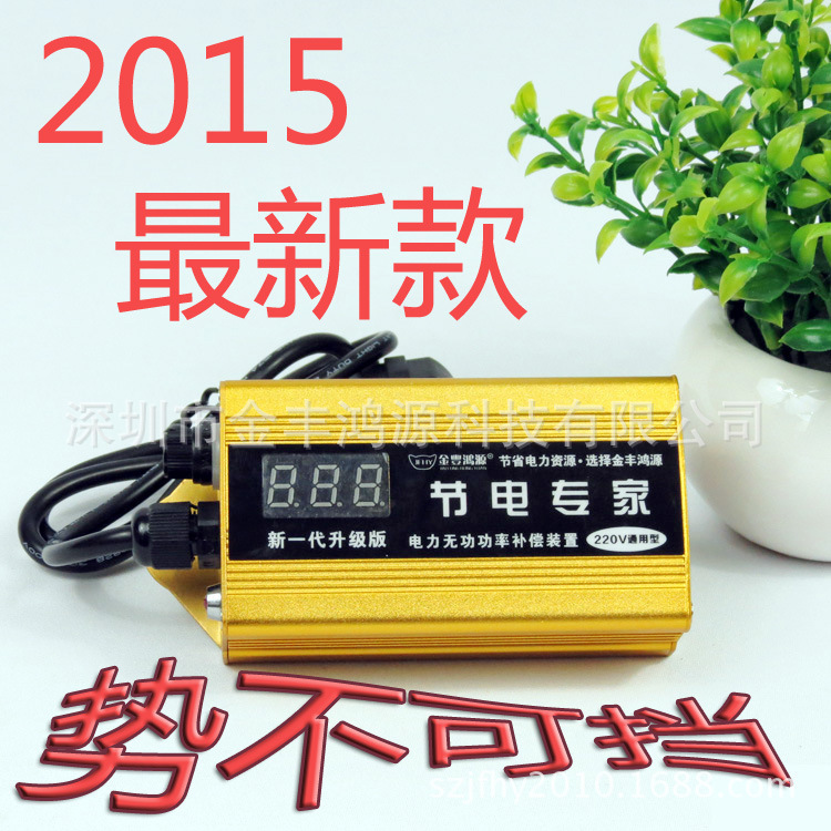 Save Power !!!Manufacturers Supply A New Generation Of Electrical Appliances For Household Saving The King Power Saver(China (Mainland))