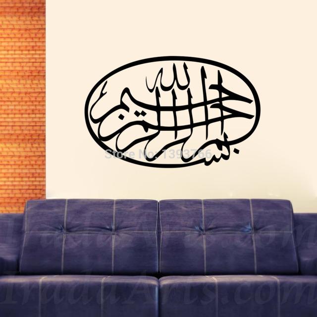 Ebay исламская стена искусство наклейка мусульманский исламская проектирует для дома наклейки стена декор отличительные знаки винил